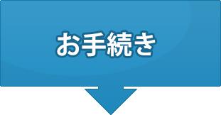 印西市の学習塾|東京進学ゼミナール お手続き