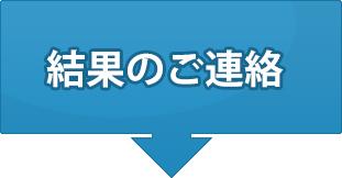印西市の学習塾|東京進学ゼミナール 入会テスト結果のご連絡