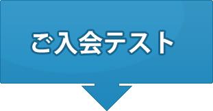 印西市の学習塾|東京進学ゼミナール ご入会テスト
