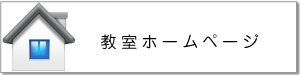 TSS南千住教室ホームページ