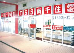 TSS南千住教室外観写真