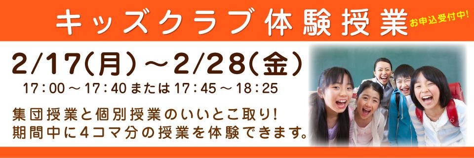 banner_maki_kokai2014_kids2