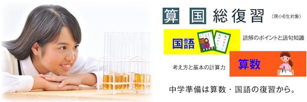 banner_maki_kokai2014_sankoku