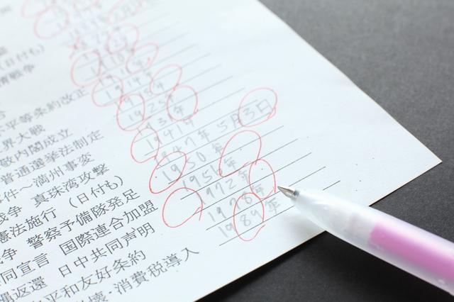 テスト解答用紙