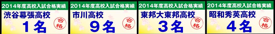 渋谷教育学園幕張高校・市川学園高校・東邦大付属東邦高校・昭和学院秀英高校の合格者数