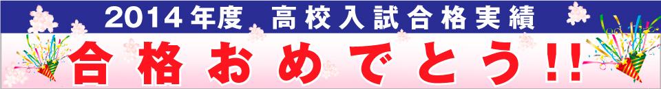 banner_title_gokaku2014