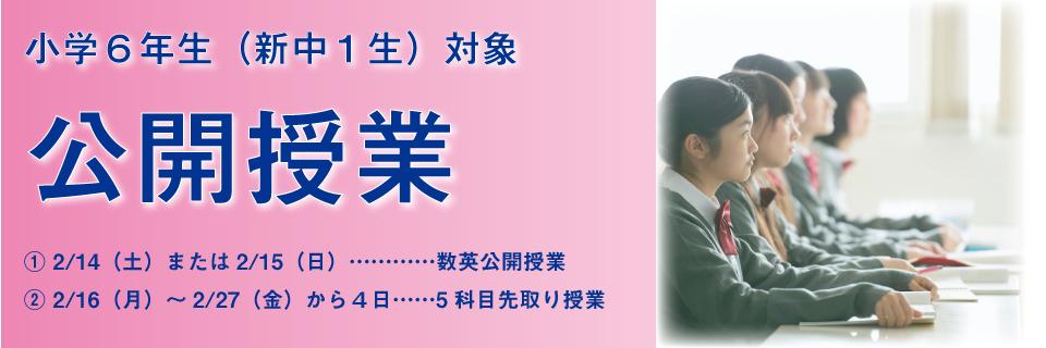 201401新中1公開授業_head