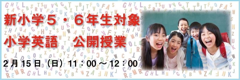 2015小学英語